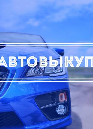 Автовыкуп Харьков / Любое тех. состояние | БЫСТРО | ДОРОГО |