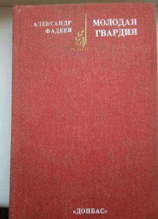 """Александр Фадеев """" Молодая гвардия"""""""