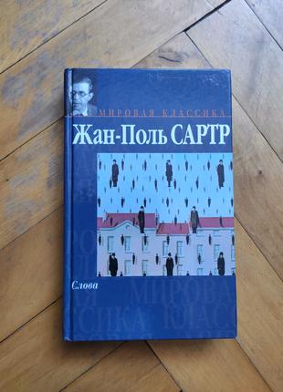 "Книга ""Слова"" Жан Поль Сартр"