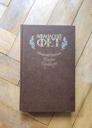 """Книга """"Стихотворения. Поэмы. Переводы"""" Афанасий Фет"""