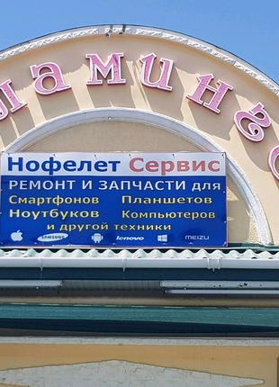 Ремонт, смартфонов, планшетов, ноутбуков. и др. гаджетов