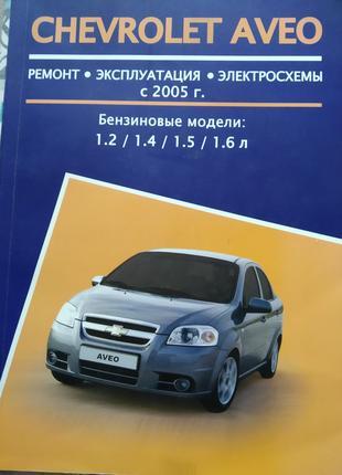 Chevrolet AVEO ремонт, експлуатація, електросхеми з 2005р.
