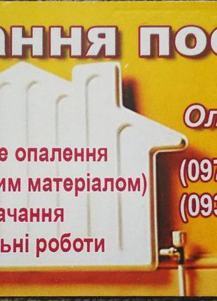 РЕМОНТ (автономне опалення, водопостачання, каналізація)