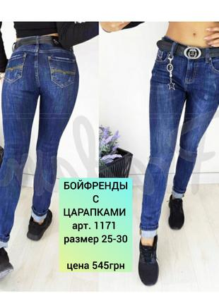 Классные женские джинсы бойфренд 25-30 размер