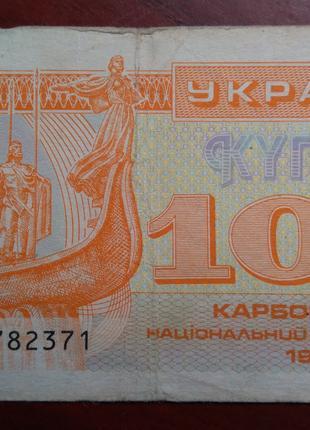 100 карбованцев 1992 года Украина