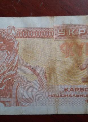1 карбованец 1991 года Украина