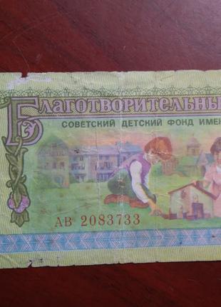 3 рубля Благотворительный детский фонд 1988