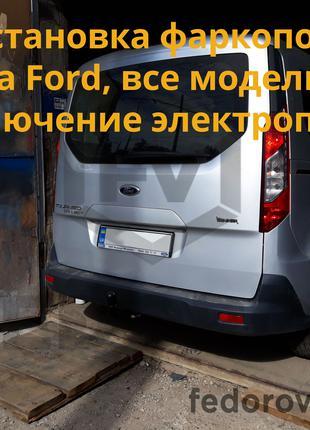 Установка фаркопа Ford, с блоком согласования, Киев
