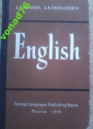 Книга-Учебник английского языка, 1958г. РАРИТЕТ.