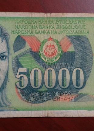 50000 динар 1988 года