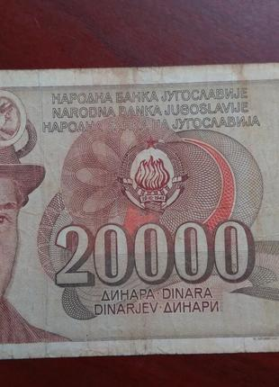 20000 динар 1987 года