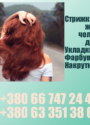 Послуги перукаря в центрі Івано-Франківська