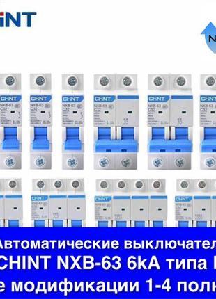 Chint NXB-63 6kA (тип B) Автоматические выключатели