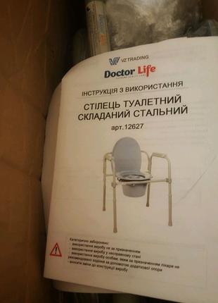 Складной стул-туалет из стали