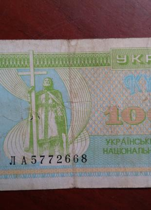 10000 карбованцев 1995 года