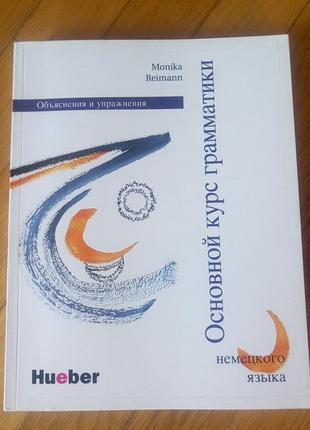 Monika Reimann Основной курс грамматики немецкого языка