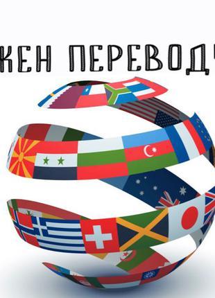 Требуется перевод и озвучка на разные языки