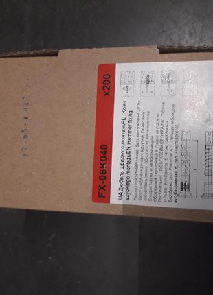 Дюбель гвоздь Koelner 6 × 40 упак. 200 шт