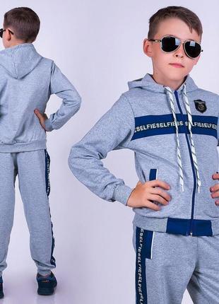 Спортивная кофта, бомбер для мальчика. размеры 140,146