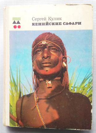 С. Кулик - Кенийские Сафари, 1976