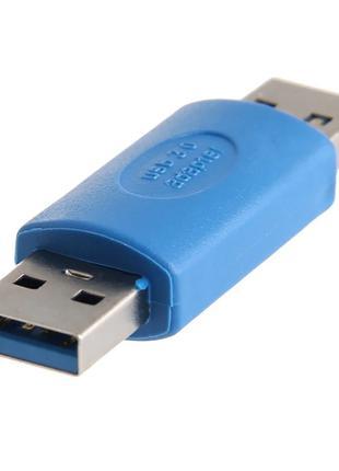 Соединитель адаптер переходник USB 3.0 на USB 3.0 папа - папа