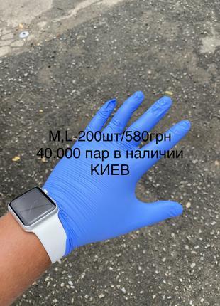 Перчатки нитриловые M,L (40.000пар) дешевле поставщика!