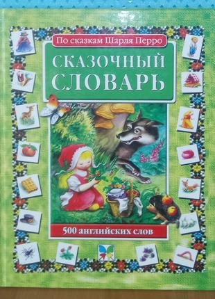 Сказочный словарь по сказкам Шарля Перро