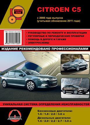 Citroen C5. Руководство по ремонту и эксплуатации. Книга