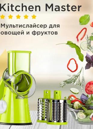 Овощерезка мультислайсер шинковка для овощей и фруктов Kitchen