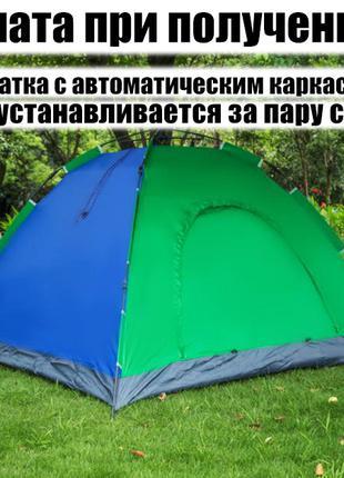 Палатка автомат с автоматическим каркасом