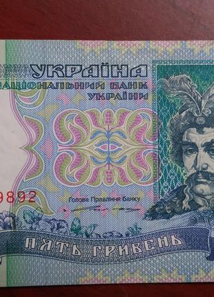 5 гривен 1994 года