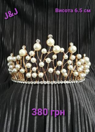 Диадема с жемчугом корона