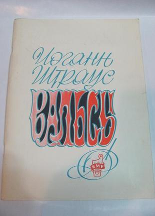 """Йоган Штраус """"Вальсы"""" сборник для фортепиано Отправка УкрПочтой и"""
