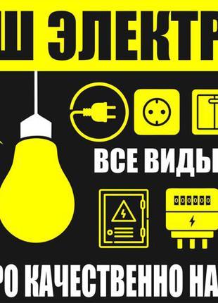Услуги Электрика Одесса, все виды работ,Аварийные выезды
