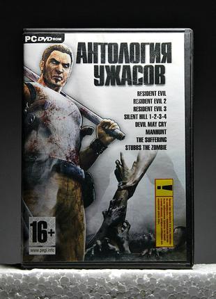 Resident Evil 1,2,3 + Silent Hill 1,2,3,4 | Игры для ПК/PC