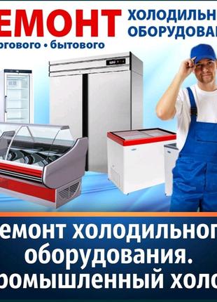 Ремонт торгового и бытового холодильного оборудования