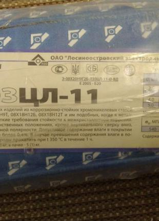 Электроды ЛЭЗ ЦЛ-11, ГОСТ 9466-75, диаметр 5мм, 4 кг (по нержа...