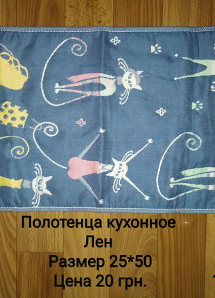 Кухонное полотенце лён