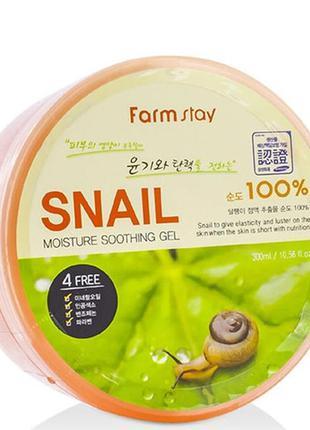 Увлажняющий успокаивающий гель со слизью улитки farmstay snail...