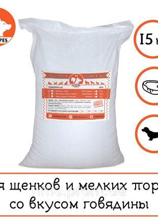 Для собак сухие корма. Мелких пород и щенков 15 кг с говядиной