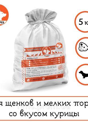 Полноценный корм для щенков и маленьких собак сухой 5 кг с курице