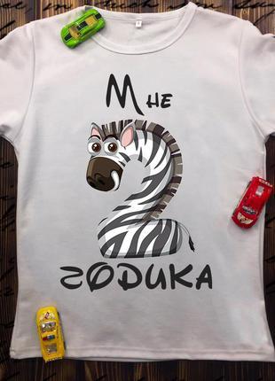 Детские футболки с принтом - день рождения