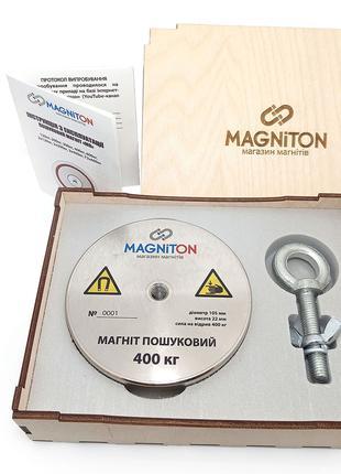 Односторонний поисковый магнит МП400
