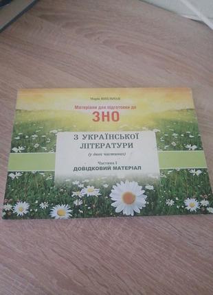 Матеріали для підготовки до зно з української літератури