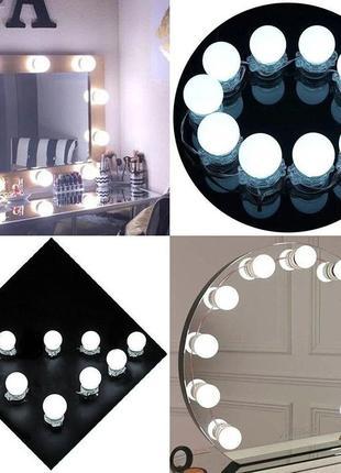 LED лампочки для зеркала 10 ламп 3 режима HOLLYWOOD LIGHT