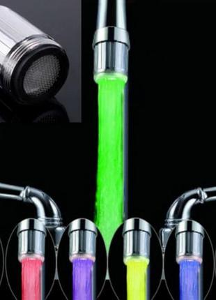 Аэратор, экономия воды, с LED подсветкой.