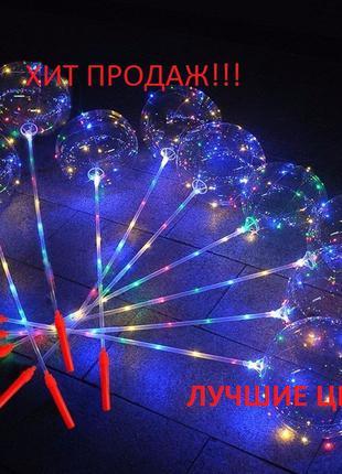 Светящиеся прозрачные шарики BoBo LED Шары 50шт