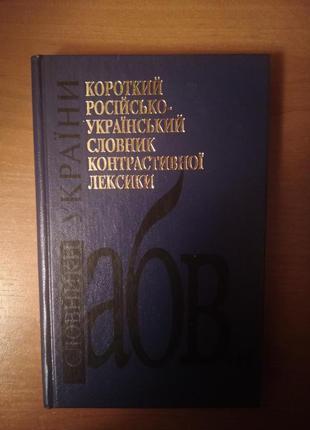 Короткий російсько-український словник контрастивної лексики