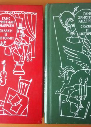 Сказки и истории. Г. Х. Андерсен, 1977 (2 тома), книга