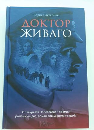 """Книга Борис Пастернак """"Доктор Живаго"""""""